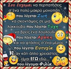 Animated Happy Birthday Wishes, Greek Quotes, Wise Words, Best Quotes, Life Hacks, Character Design, Sayings, Greek Sweets, Vintage
