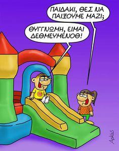 Funny Greek Quotes, Stupid Funny Memes, Funny Stuff, Osho, Funny Cartoons, Minions, Iron Man, Lol, Humor