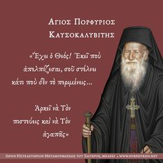 Ἐκεῖ ποὺ ἀπελπίζεσαι… Greek Quotes, Wise Quotes, Pray Always, Everyday Quotes, Writers And Poets, Facebook Humor, Prayer Book, Religious Icons, Orthodox Icons