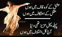 Image may contain: one or more people and text Sufi Quotes, Poetry Quotes In Urdu, Best Urdu Poetry Images, Urdu Poetry Romantic, Love Poetry Urdu, Urdu Quotes, Islamic Quotes, Funny Quotes, Soul Poetry