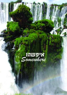 קרדיט לצילום עוצר נשימה Noam Bedein Graphic Design Studios, Waterfall, Outdoor, Water, Outdoors, Waterfalls, Outdoor Games, Outdoor Living