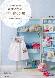 Pretty Color of Baby Goods - Japanese Craft Book