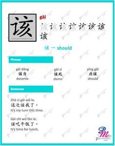#365Chinese - Character of the Day @ #PaceMandarin gāi 该 should http://www.pace-mandarin.com/gai1-should/