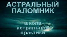 Астрал и история Руси - Астрал и ВТО - видео-FAQ - Гречушкин