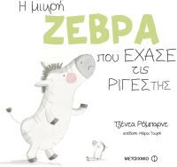 Childrens Books, Fairy Tales, Kindergarten, Family Guy, School, Kids, Fictional Characters, Children's Books, Young Children
