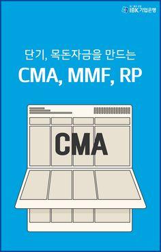 단기, 목돈자금을 만드는 CMA, MMF, RP