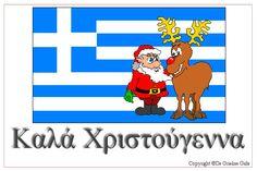 Kala Christouyenna! Merry Christmas~Greek Christmas And New Year, Merry Christmas, E Cards, Greek, Image, Merry Little Christmas, Electronic Cards, Wish You Merry Christmas, Ecards