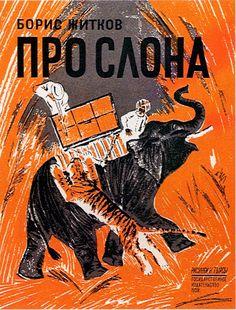 Nikolai Tyrsa Pro Slona - About an elephant, 1926