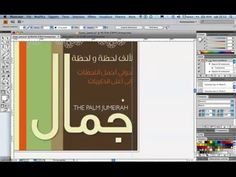 Tutorial illustrator - COVER DESIGN THE PALM JUMEIRAH - speed art - visual and…