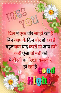 Good Night Hindi, Good Night Quotes, Good Nyt, Weird Facts, Crazy Facts, Hindi Words, Good Night Sweet Dreams, Night Wishes, Good Night Image