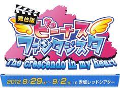 ビーナスファンタジスタ ロゴ Word Design, Text Design, Game Design, Icon Design, Typography Logo, Logos, Game Font, Japan Logo, Gaming Banner