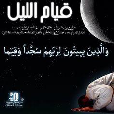حساب ديني قيام الليل Islamic Design Good Prayers Tahajjud Prayer