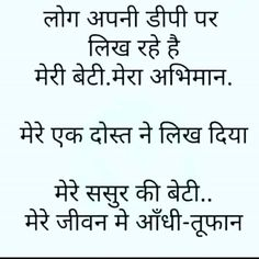Image may contain: text Funny Jokes In Hindi, Very Funny Jokes, Crazy Quotes, Life Quotes, Good Thoughts Images, Buddha Elephant, Desi Quotes, Funny Minion, India Beauty