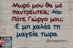 Μωρό μου θα με παντρευτείς; -Ναι Greek, Wisdom, Humor, Funny, Quotes, Quotations, Humour, Funny Photos, Funny Parenting