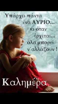Facebook Humor, Good Morning, Love Quotes, Beautiful Pictures, Lyrics, In This Moment, Thoughts, Movie Posters, Movies