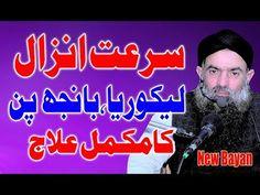 banjh pan,lekorya or surate anzal ka alaj by Dr Muhammad Sharafat Ali sb 22+12+18 - YouTube
