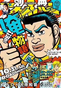「別冊マーガレット」11月号 表紙イラスト/アルコ 表紙デザイン/川谷康久+菅谷悦子 集英社 Japan Graphic Design, Graphic Design Posters, Graphic Art, Book Design, Cover Design, Comic Layout, Cute Poster, Promotional Design, Cartoon Design