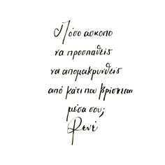 Greek Quotes, Couple Quotes, Sign I, Sign Quotes, Like Me, Poems, How Are You Feeling, Thoughts, Feelings