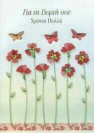 Happy Name Day, Happy Birthday Name, Birthday Wishes, My Prayer, Prayers, Birthdays, Place Card Holders, Names, Easter