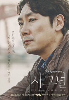 tvN Signal 시그널 Jo Jin Woong