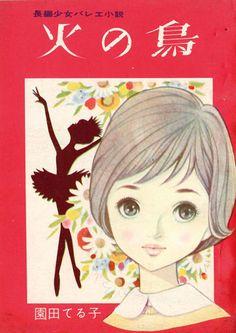 """Hi no Tori (The Firebird)"" by Sonoda Teruko, 1961. cover art by Kishida Harumi"