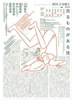 売るものがある性 #YutanpoShirane