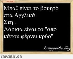 αστειες εικονες με ατακες Stupid Funny Memes, The Funny, Hilarious, Funny Greek, Greek Quotes, Jokes Quotes, Just Kidding, Just For Laughs, Laugh Out Loud