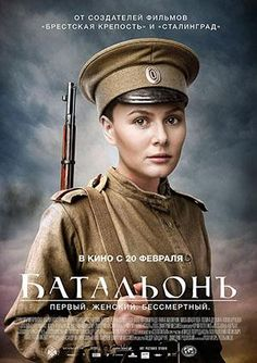 http://ift.tt/2rpHPKf is a decent movie about the Russian Women's Battalion of Death. Translation from Russian - Battalion (2015 film)