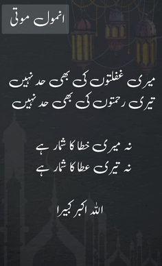 Best Quotes In Urdu, Best Islamic Quotes, Muslim Love Quotes, Poetry Quotes In Urdu, Islamic Phrases, Urdu Poetry Romantic, Love Poetry Urdu, Islamic Messages, Beautiful Quran Quotes