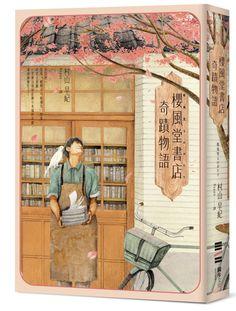 不多話的書店店員與活起來的書,楊富閔與村山早紀談《櫻風堂奇蹟物語》