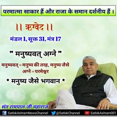 Supreme Knowledge given by Satguru Rampal Ji Maharaj about Supreme God Kabir Sahib from all the holy Scriptures like Vedas, Bhagavad Gita, Puran, Quran etc Believe In God Quotes, Quotes About God, Krishna, Shiva, Radha Soami, What Is Spirituality, Gita Quotes, Allah God, Channel