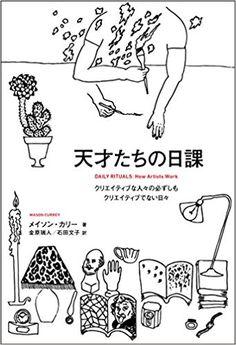 ありのままの自分がいい♡ 読むとみるみる元気になる本8選 - LOCARI(ロカリ) Best Books To Read, Good Books, My Books, Simple Doodles, Happy Art, Japanese Language, Book Title, Book Lists, Artist At Work