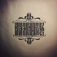 """Век живи век учись #каллиграфия #вязь #кириллица #calligraphy #lettering #art…"