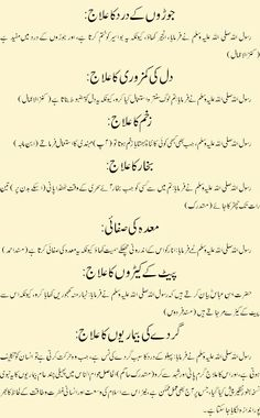 Natural Health Tips, Good Health Tips, Health And Beauty Tips, Health Advice, Healthy Tips, Health Chart, Health Facts, Hadith Quotes, Quran Quotes