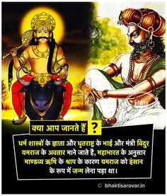 General Knowledge Book, Gernal Knowledge, Knowledge Quotes, Vedic Mantras, Hindu Mantras, Hindi Good Morning Quotes, Good Life Quotes, Hinduism History, Hinduism Quotes