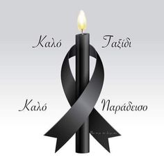 Condolences, Black Ribbon, True Words, Quotes, 3d Animation, Greece, Grief, Health, Quotations