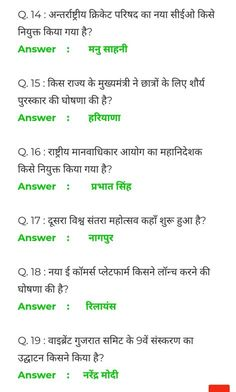 Letast current affairs General Knowledge Questions and Answers For Competitive Exams Gernal Knowledge In Hindi, Gk Knowledge, Knowledge Quotes, General Knowledge Quiz Questions, Gk Questions And Answers, General Knowledge Book, Science Quotes, Science Facts, Science Lessons