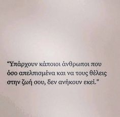 Find images and videos about greek quotes, greek and ellhnika on We Heart It - the app to get lost in what you love. Bad Quotes, Smart Quotes, Clever Quotes, Greek Quotes, Wisdom Quotes, Words Quotes, Wise Words, Life Quotes, Sayings
