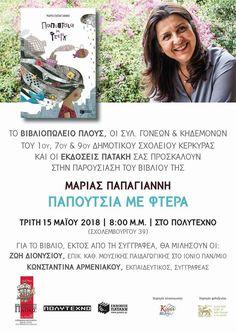 Παρουσίαση του βιβλίου «Παπούτσια με φτερά» της Μαρίας Παπαγιάννη, στην Κέρκυρα