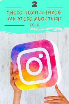 Раскручиваем блог. Собираем базу подписчиков. Работаем над своим брендом. #бренд #клиенты #подписчики #инстаграм #вк #блог #привлечение #smm #маркетинг Pinterest Instagram, Free Instagram, Instagram Blog, Instagram Insights, Instagram Accounts, Real Followers, My Prince Charming, Business Profile
