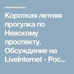 Короткая летняя прогулка по Невскому проспекту. Обсуждение на LiveInternet - Российский Сервис Онлайн-Дневников