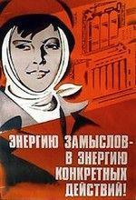 Vintage soviet union propaganda posters