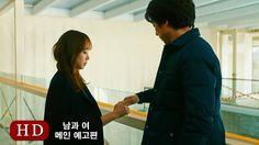 남과 여 (A Man and A Woman, 2016) 메인 예고편 (Main Trailer)