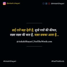 सर्द रातें बढ़ा देती है सूखे पत्तों की कीमत #SadShayari #AnkahiShayari #HindiShayari #FeelTheWords #Shayari