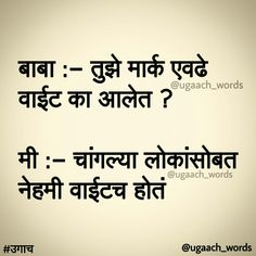 Crazy Facts, Weird Facts, Marathi Status, Marathi Quotes, Funny Memes, Jokes, Good Morning Greetings, Sweet Quotes, Morning Motivation