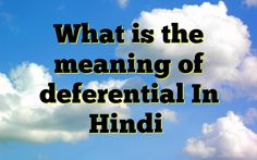 What is the meaning of deferential In Hindi Meaning of  deferential in Hindi  SYNONYMS AND OTHER WORDS FOR deferential  आदरसूचक→deferential सविनय→deferential,humble,modest श्रद्धासूचक→deferential आदरसहित→deferential लिहाजभरा→deferential सम्‍मानपूर्ण→deferential,hon'ble,honourable Definition of defe...