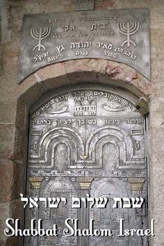 Old City Door, Jerusalem, Israel Jewish History, Jewish Art, Heiliges Land, Terra Santa, Naher Osten, Arte Judaica, Visit Israel, Religion Catolica, Israel Palestine