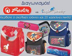 c102a7d1316 Διαγωνισμός: Κερδίστε 6 σχολικές τσάντες και 20 κασετίνες Herlitz!