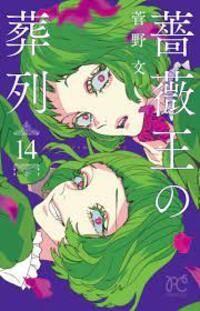 Richard Iii, Manga News, Manga Covers, Anime, Manga To Read, Poster Prints, Posters, Manga Art, Les Oeuvres