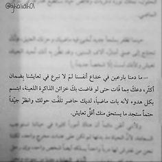 ـ  رواية: أمل بيأس  ، ل: فاطمة فهد العواد ❤️ .  ـ  #مقطع_١٤٣٦  #أمل_بيأس  #فاطمة_فهد